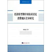 经济转型期中国农村居民消费地区差异研究/经济日报学术文库