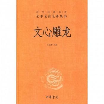文心雕龙(精)/中华经典名*全本全注全译丛书