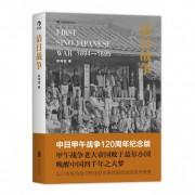 清日战争(1894-1895)