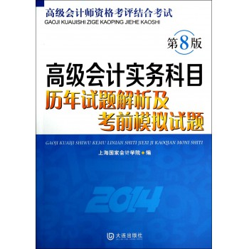 **会计实务科目历年试题解析及考前模拟试题(2014第8版**会计师资格考评结合考试)