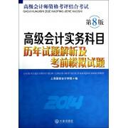 高级会计实务科目历年试题解析及考前模拟试题(2014第8版高级会计师资格考评结合考试)