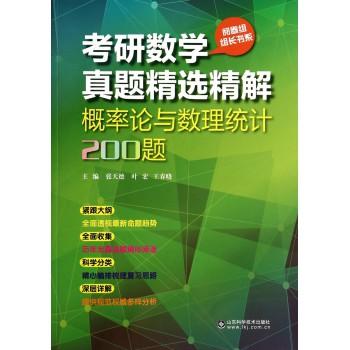 考研数学真题精选精解(概率论与数理统计200题)/阅卷组组长书系