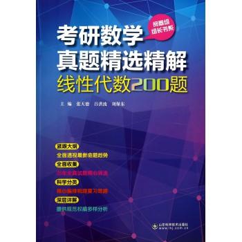 考研数学真题精选精解(线性代数200题)/阅卷组组长书系