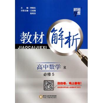 高中数学(R必修5)/教材解析