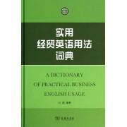 实用经贸英语用法词典(精)