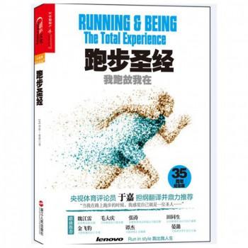 跑步圣经(我跑故我在35周年纪念版)