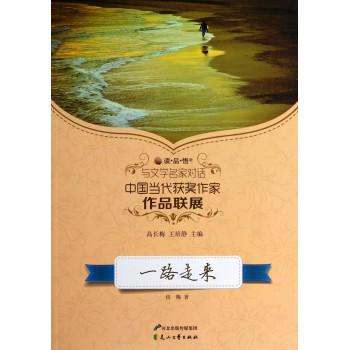 一路走来/读品悟与文学名家对话中国当代获奖作家作品联展