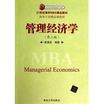 管理经济学(第3版21世纪清华MBA精品教材)