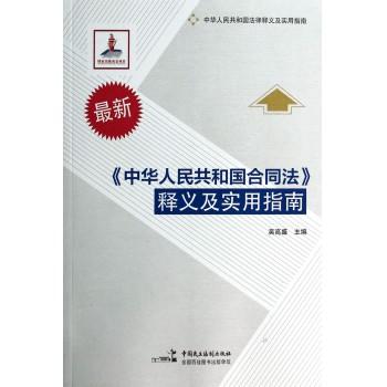 中华人民共和国合同法释义及实用指南(*新中华人民共和国法律释义及实用指南)
