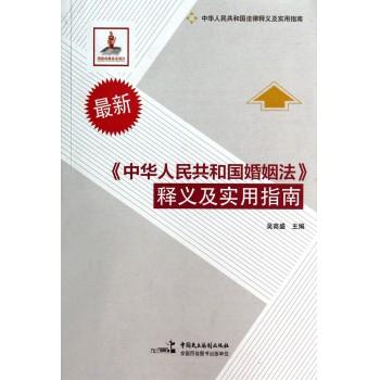中华人民共和国婚姻法释义及实用指南(*新中华人民共和国法律释义及实用指南)