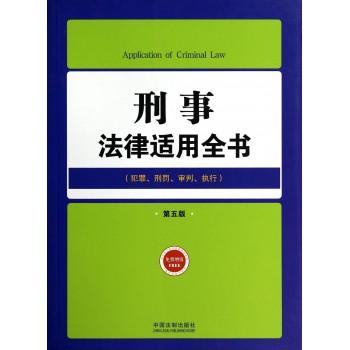 刑事法律适用全书(犯罪刑罚审判执行第5版)