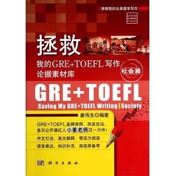 拯救我的GRE+TOEFL写作论据素材库(社会篇)/拯救我的北美留学写作