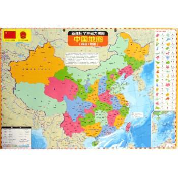 中国地图/新课标学生磁力拼图