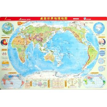 桌面世界地理地图(自然地理篇人文地理篇)