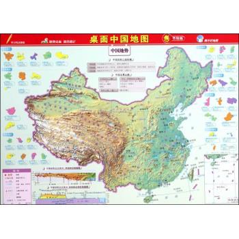 桌面中国地图(书包版)