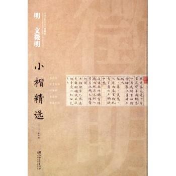 明文徵明小楷精选/中国古代书家小楷精选
