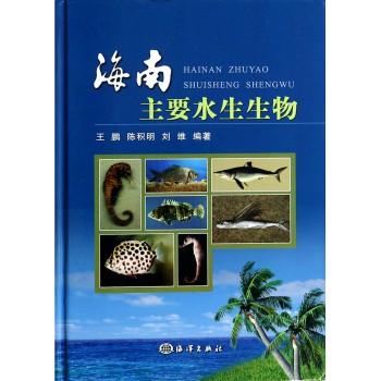海南主要水生生物(精)