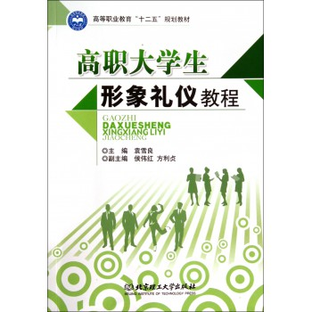 高职大学生形象礼仪教程(高等职业教育十二五规划教材)