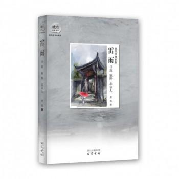 雷雨日出原野北京人(曹禺经典剧作签名印章典藏版)/琥珀经典文丛