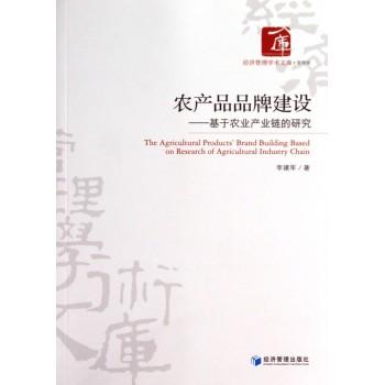 农产品品牌建设--基于农业产业链的研究/经济管理学术文库