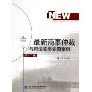 最新商事仲裁与司法实务专题案例(第12卷)