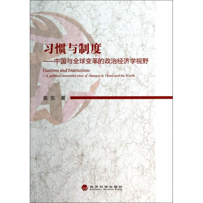 习惯与制度--中国与全球变革的政治经济学视野