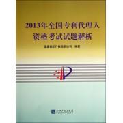 2013年全国专利代理人资格考试试题解析