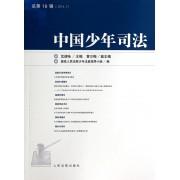 中国少年司法(2014.1总第19辑)