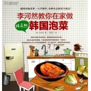 李河然教你在家做纯天然韩国泡菜