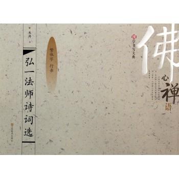 弘一法师诗词选(繁体字行书)/汉字书写大典
