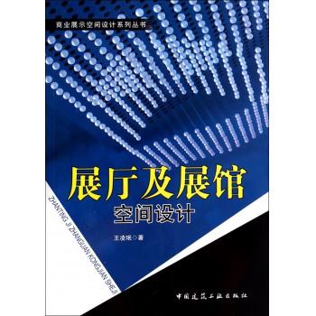 展厅及展馆空间设计(附光盘)/商业展示空间设计系列丛书