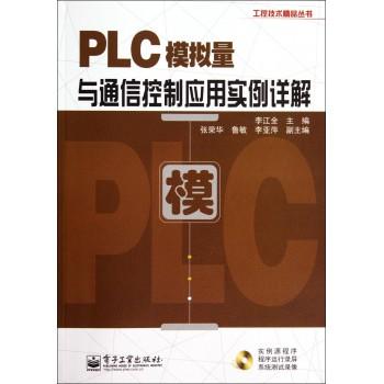 PLC模拟量与通信控制应用实例详解(附光盘)/工控技术精品丛书