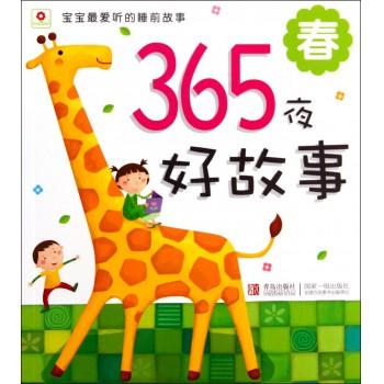 365夜好故事(春)/宝宝*爱听的睡前故事