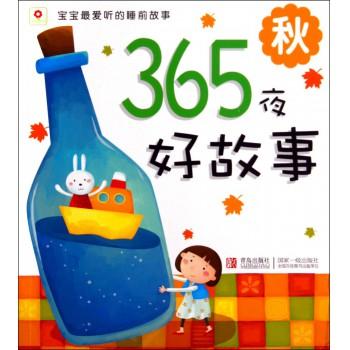 365夜好故事(秋)/宝宝*爱听的睡前故事
