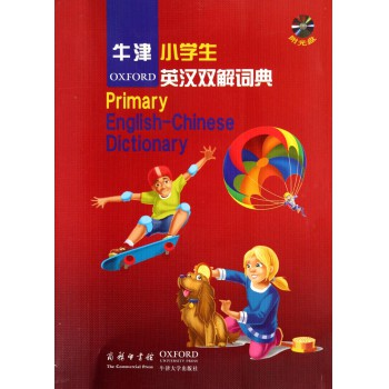牛津小学生英汉双解词典(附光盘)