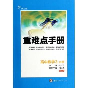 高中数学(必修3RJA创新升级版)/重难点手册