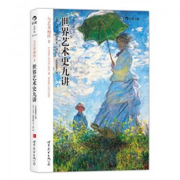 世界艺术史九讲(全彩插图第8版)/后浪大学堂