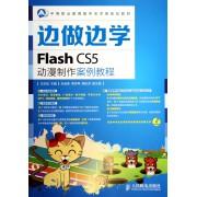边做边学(附光盘Flash CS5动漫制作案例教程中等职业教育数字艺术类规划教材)