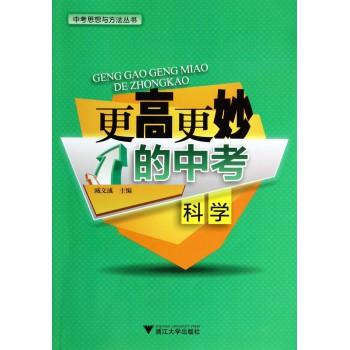 *高*妙的中考(科学)/中考思想与方法丛书