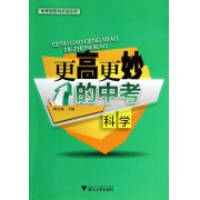 更高更妙的中考(科学)/中考思想与方法丛书