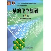 结构化学基础(第4版十二五普通高等教育本科国家级规划教材)