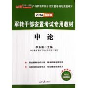 申论(2014最新版军转干部安置考试专用教材)