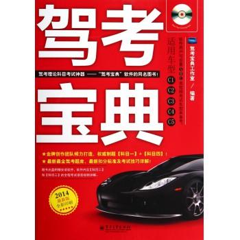 驾考宝典(附光盘适用车型C1C2C3C4C5\2014*新版全彩印刷)