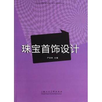 珠宝首饰设计(中国高等职业院校艺术专业系列教材)