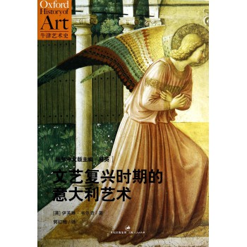 文艺复兴时期的意大利艺术/牛津艺术史