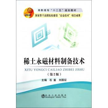 稀土永磁材料制备技术(第2版高职高专十二五规划教材)
