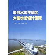 海河水系平原区大型水闸设计研究