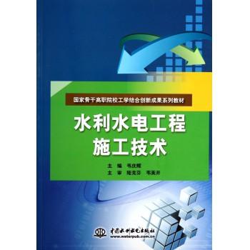 水利水电工程施工技术(国家骨干高职院校工学结合创新成果系列教材)