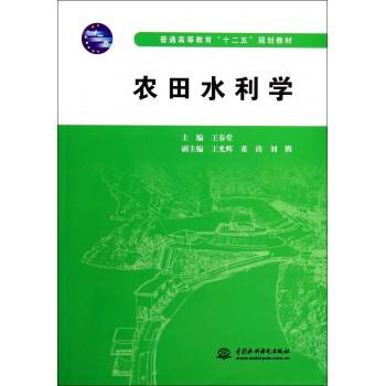 农田水利学(普通高等教育十二五规划教材)