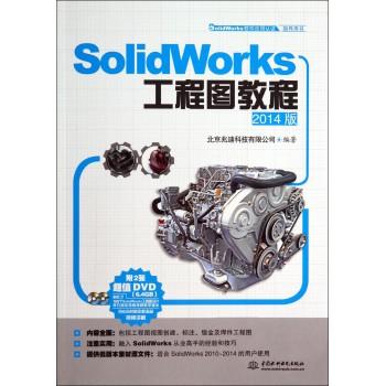 SolidWorks工程图教程(附光盘2014版SolidWorks软件应用认证指导用书)